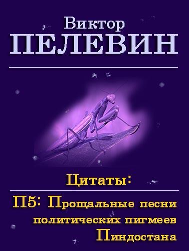 Аудиокнига generation п автора пелевин виктор олегович - купить и скачать, слушать онлайн без регистрации